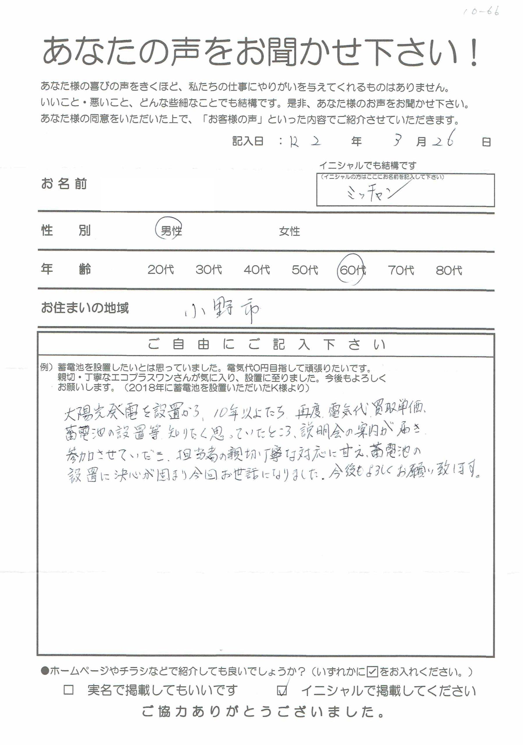 【小野市・60代】ミッチャン様