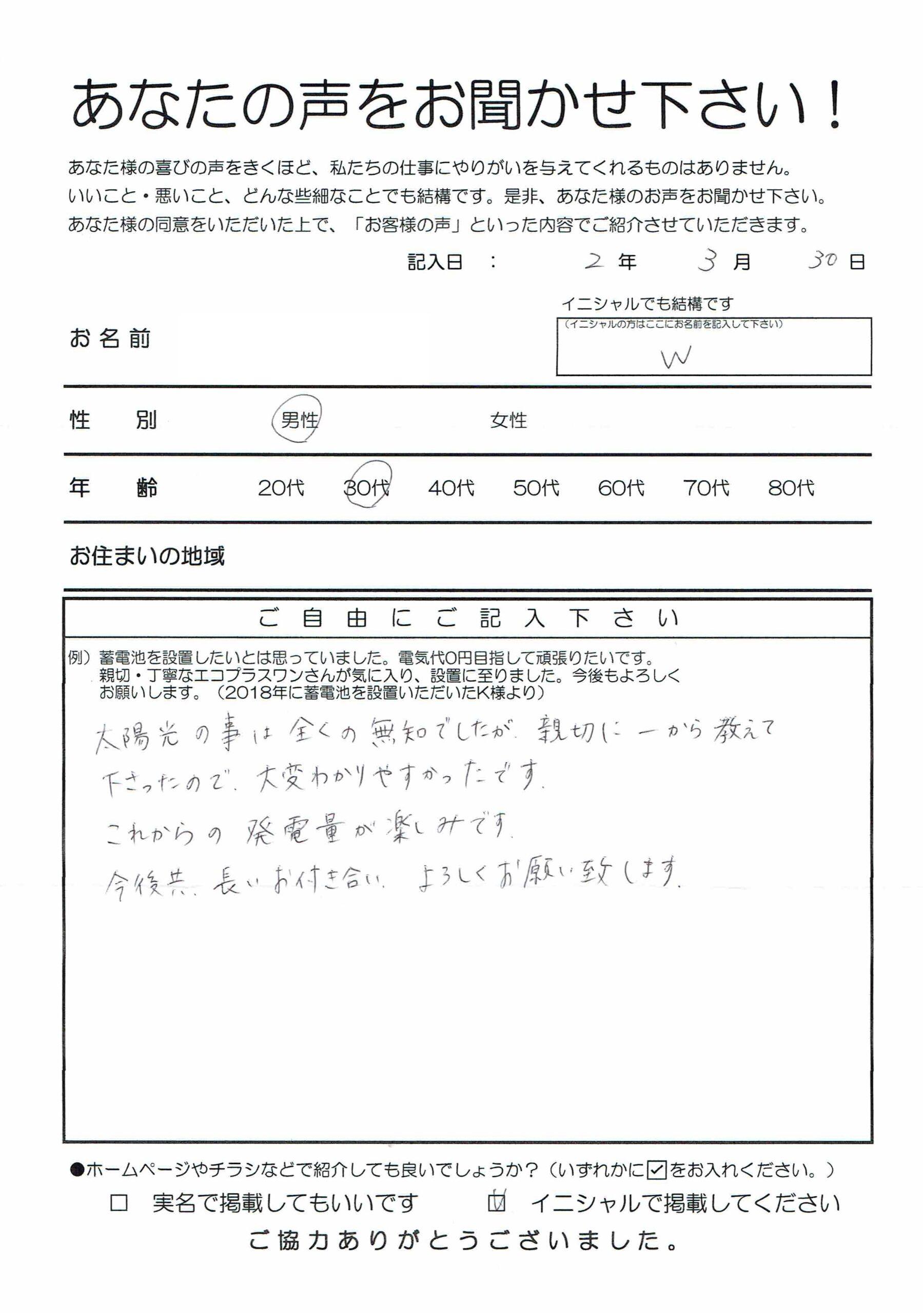 【30代】加古川市 W様