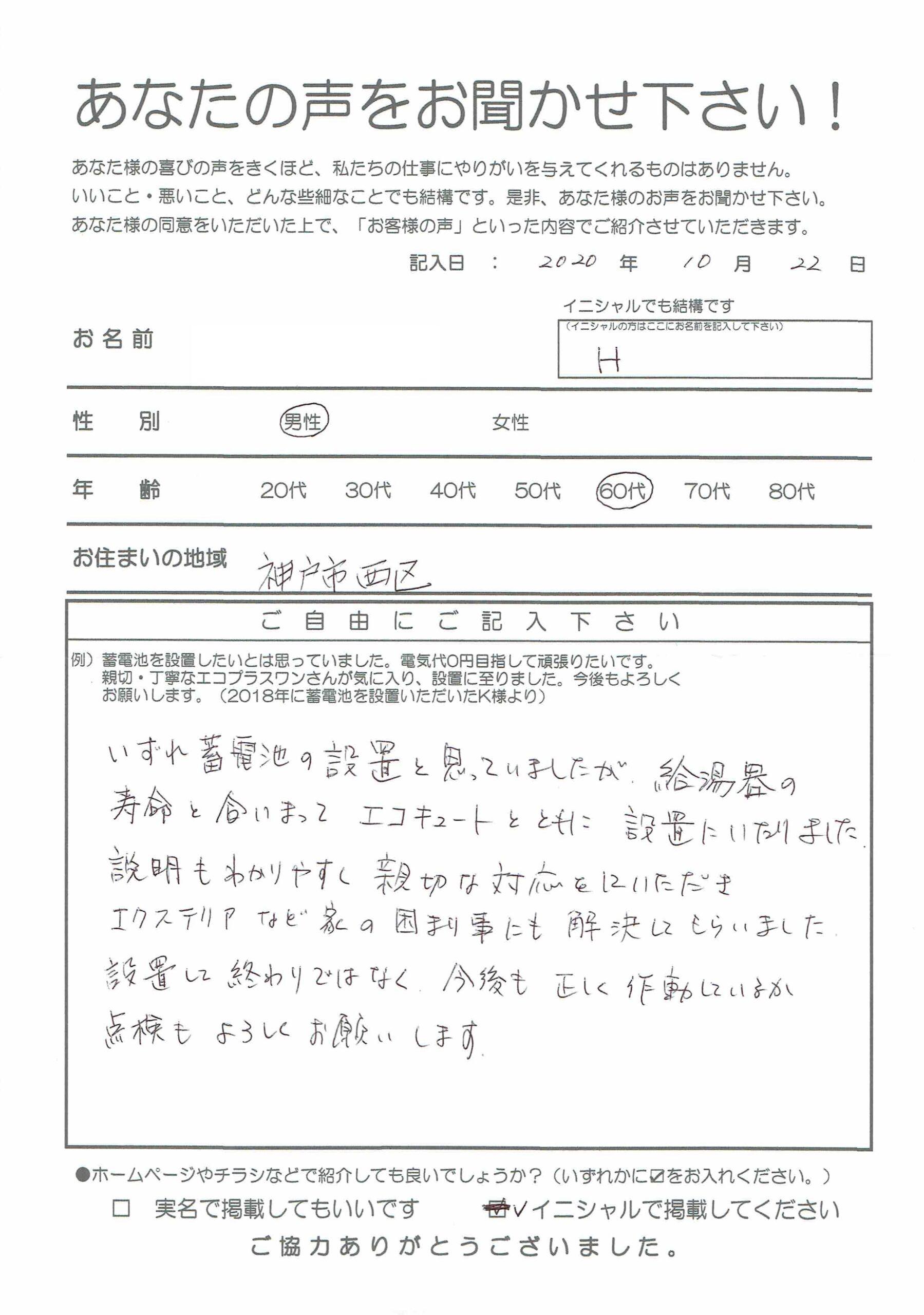 【神戸市・60代】H様