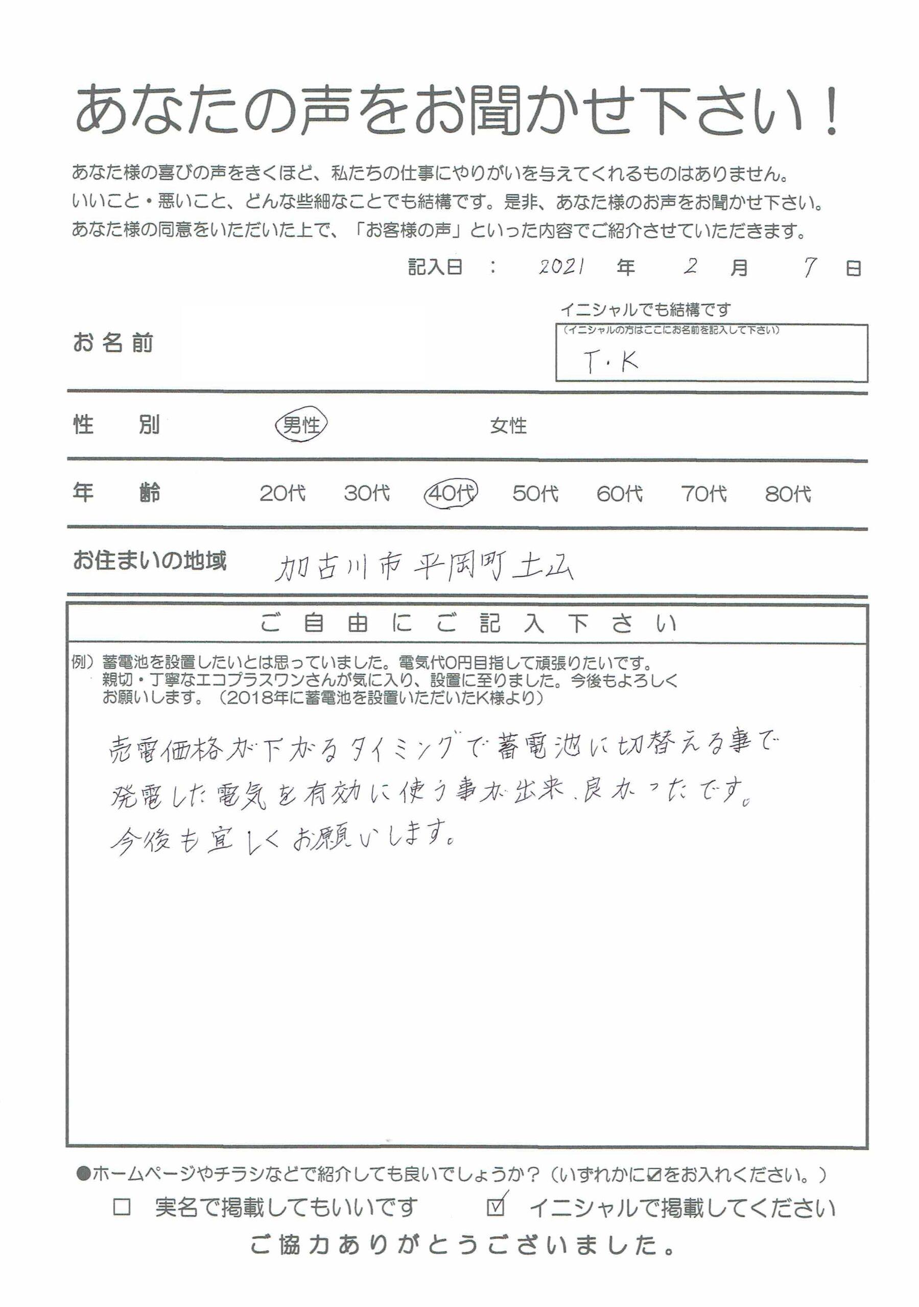 【加古川市・40代】T.K様