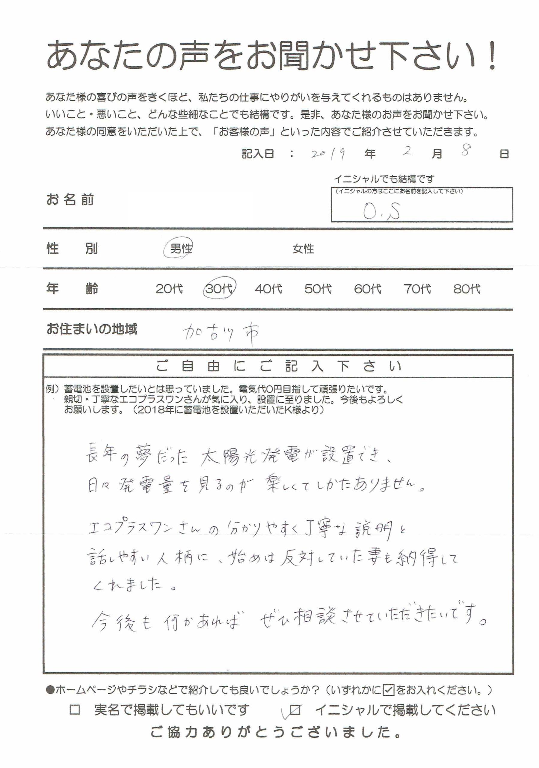 【加古川市・30代】O.S様