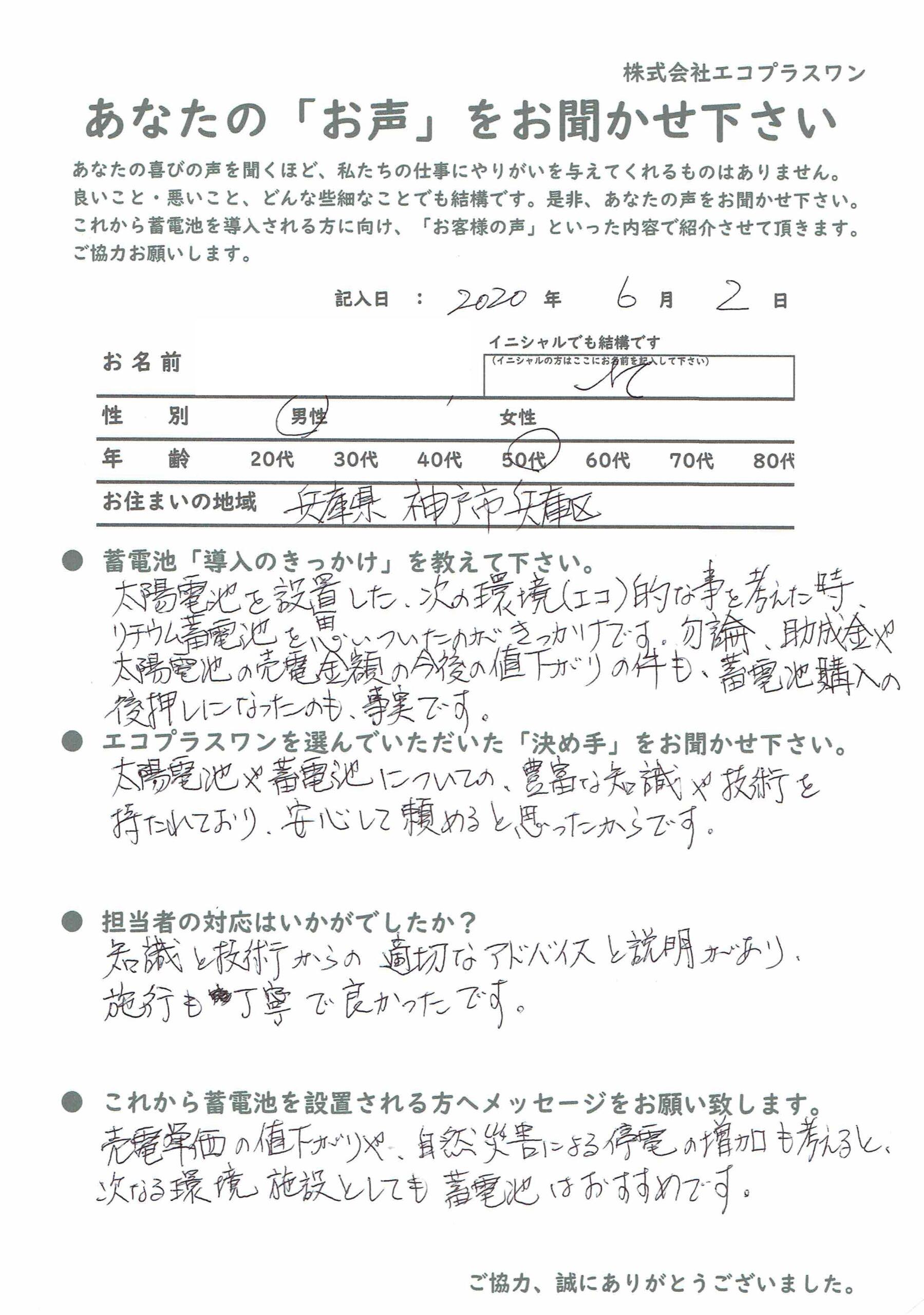 【神戸市・50代】M様