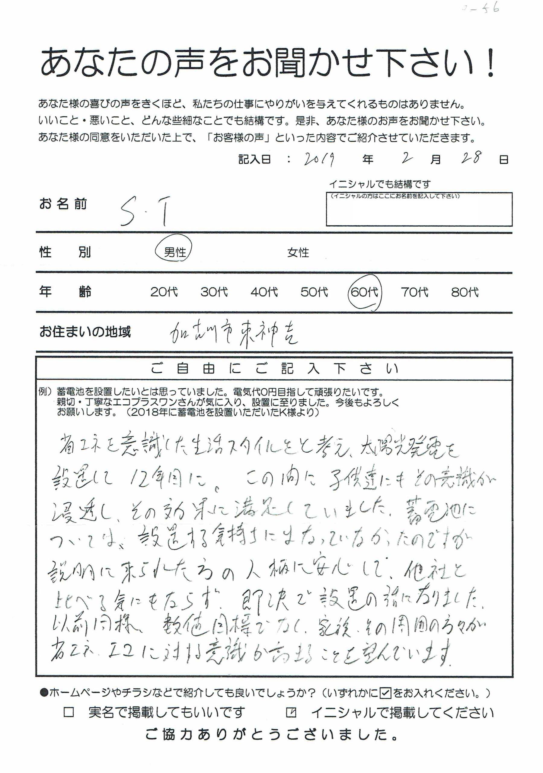 【加古川市・60代】S.T様