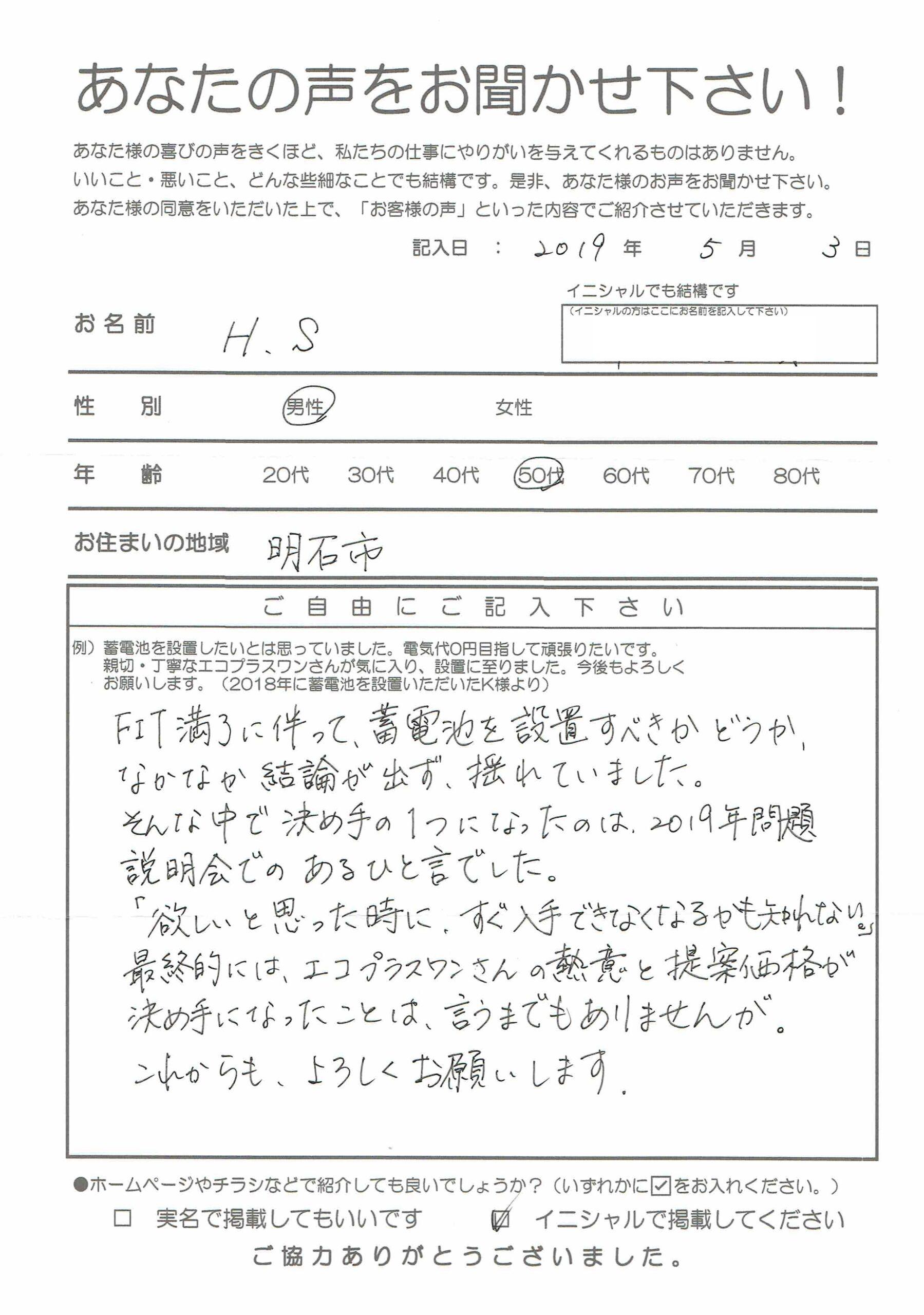 【明石市・50代】H.S様