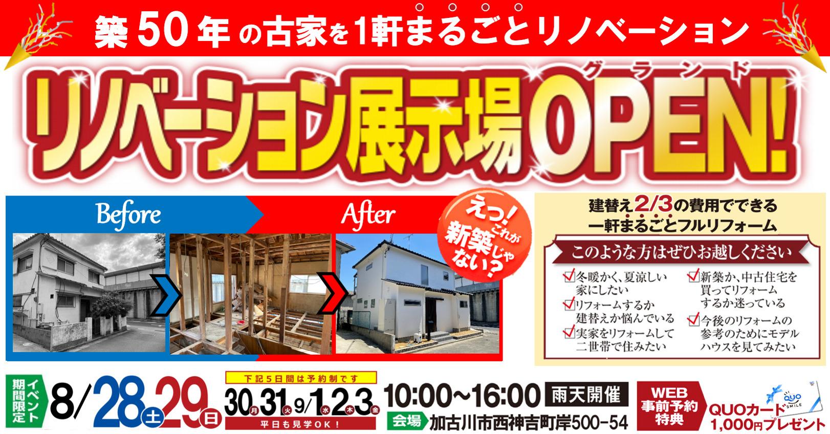 【8/28(土)~9/3(金)】加古川市のリノベーション展示場グランドオープン!