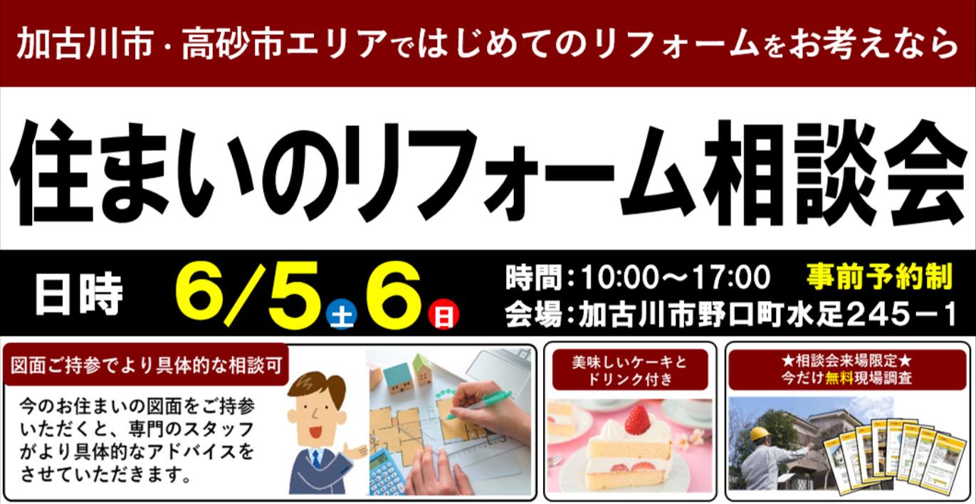【6/5・6限定】加古川市の住まいのリフォーム相談会