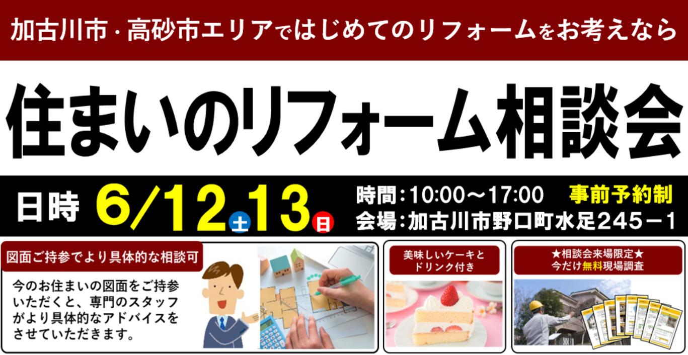 【6/12・13限定】加古川市の住まいのリフォーム相談会
