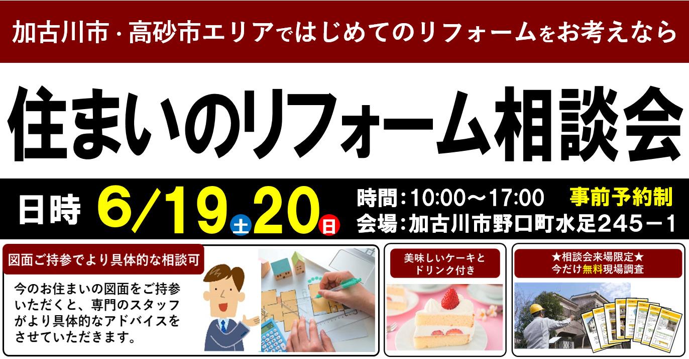 【6/19・20限定】加古川市の住まいのリフォーム相談会