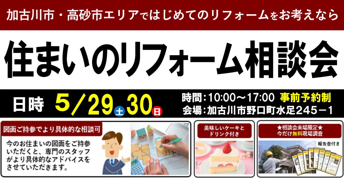 【5/29・30限定】加古川市の住まいのリフォーム相談会