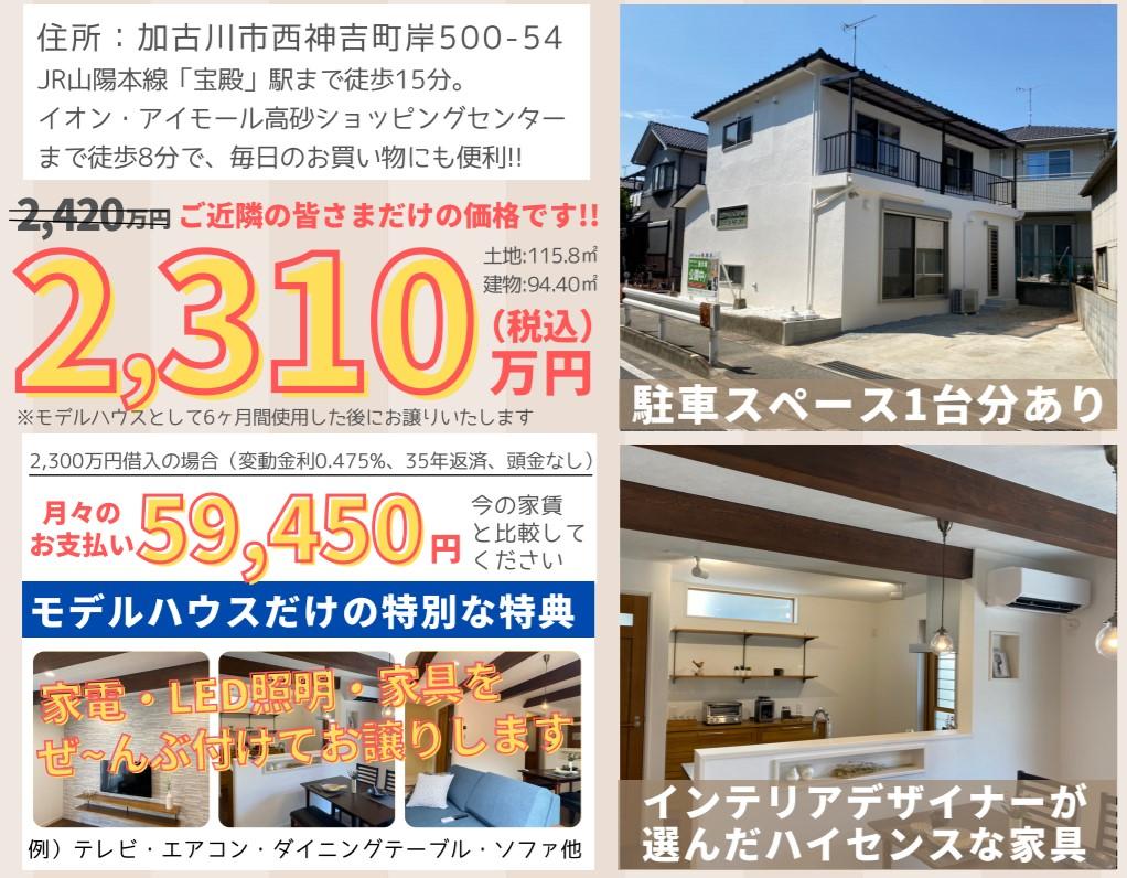 加古川モデルハウス販売