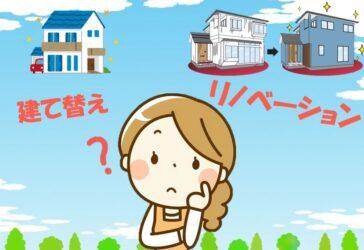 加古川市でリノベーションか建て替えで悩んだときの基礎知識