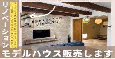 🎉人気の加古川モデルハウス販売決定🎉