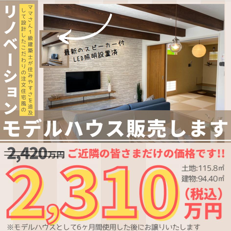 加古川リノベーションモデルハウス販売