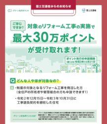 対象リフォーム工事で最大30万円お得☆10月31日締め切り!!