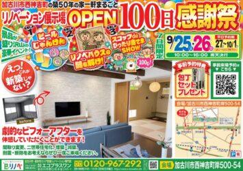 【9/25(土)~10/1(金)】加古川市リノベーション展示場OPEN100日感謝祭