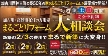 【毎週金土日開催】加古川エリアのまるごとリフォーム大相談会🏡