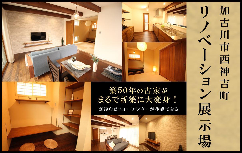加古川市のリノベーションモデルハウス