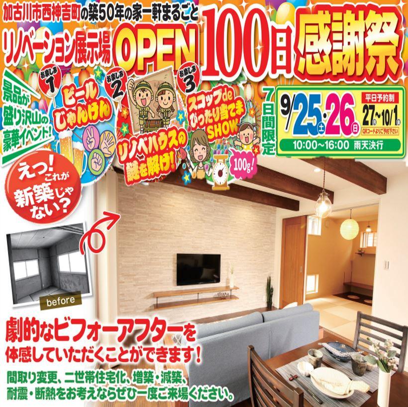 加古川市のリノベーション展示場OPEN100日感謝祭