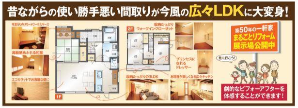 加古川市・高砂市・姫路市のリノベーション&リフォーム専門店「eリノベ」のモデルハウス間取り変更