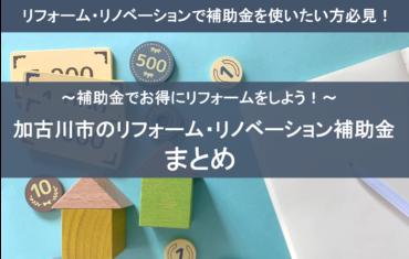 加古川市のリフォーム・リノベーションに関する補助金まとめ