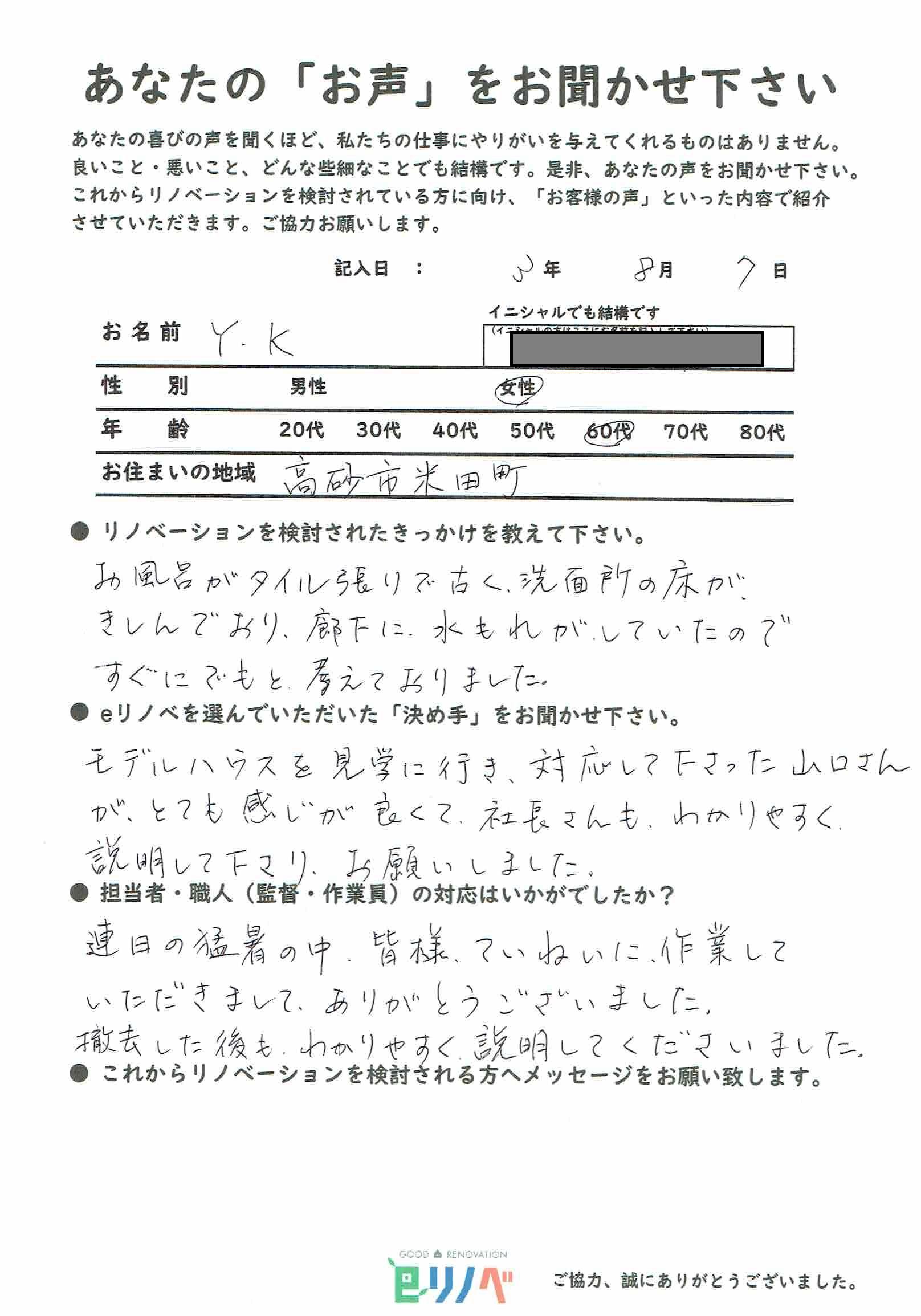 山口さんの人柄・渡邉社長の丁寧な説明が決め手です【高砂市 Y様】