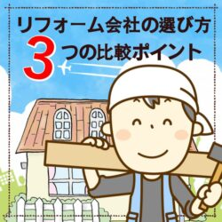 加古川市・高砂市で評判や口コミが良いリフォーム会社の特徴TOP3│リノベーション専門店「eリノベ」