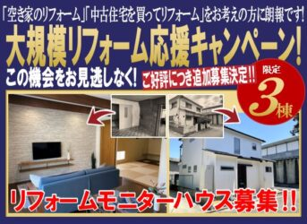 【キャンペーン】大規模リフォームモニターに募集してお得に住まいをリフォームしよう!
