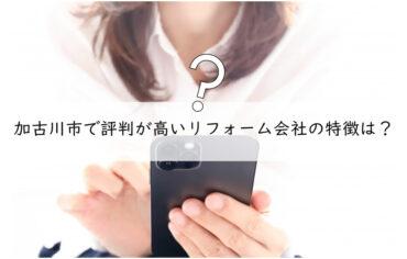 加古川市でおすすめのリフォーム会社のポイントとは?│リノベーション専門店「eリノベ」